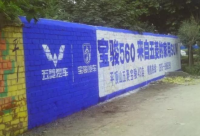 也有人说农村墙体广告小康味更浓